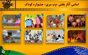 اعلام آثار راه یافته به بخش «وبسری» جشنواره کودک