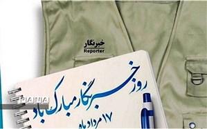 پیام تبریک مدیرکل آموزش وپرورش خراسان شمالی به مناسبت روز خبرنگار