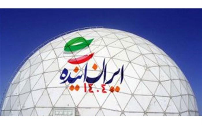 برنامه ریزی ایران برای 1404
