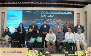 درخشش دبیران دوره اول متوسطه استان زنجان در جشنواره های کشوری