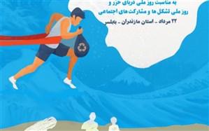 نخستین رویداد ملی پاکورزی در مازندران برگزار می شود