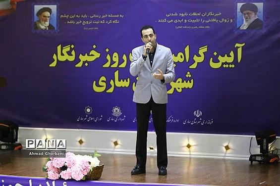 گرامیداشت روز خبرنگار در ساری
