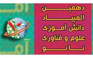 پیشگامی دانش آموزان آذربایجان شرقی در دهمین المپیاد علوم و فناوری نانو