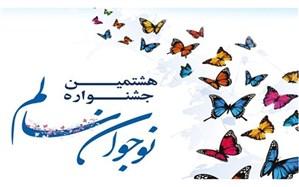 درخشش فرهنگیان و دانش آموزان استان مرکزی در هشتمین جشنواره نوجوان سالم