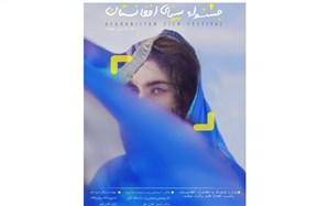 نمایش دو فیلم از برادران محمودی همزمان با سالروز استقلال افغانستان
