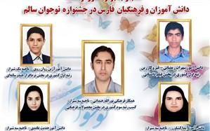 موفقیت دانشآموزان و فرهنگیان فارس در هشتمین جشنواره نوجوان سالم