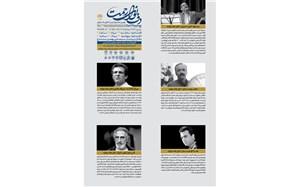 داوران نهمین جشنواره بین المللی «دف؛ نوای رحمت» معرفی شدند