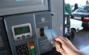 هشدار وزارت نفت درباره پیامکهای جعلی کارتهای سوخت