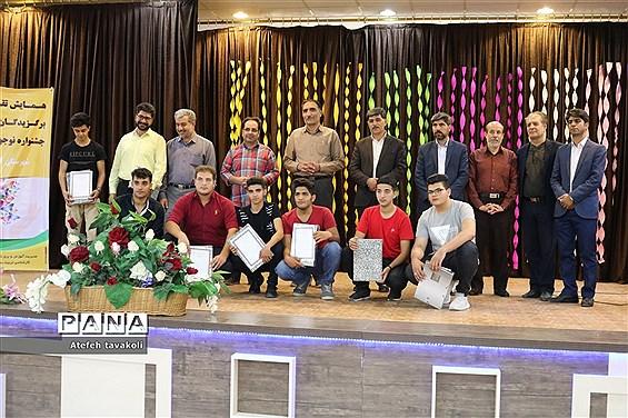 جشنواره ستارگان فرهنگی هنری آموزش و پرورش شهرستان آباده