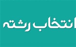 فعالیت 20 پایگاه انتخاب رشته آزمون سراسری دانشگاه ها در استان