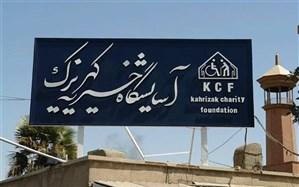 کمک ۲ میلیاردی کمیته امداد برای مددجویان آسایشگاه کهریزک