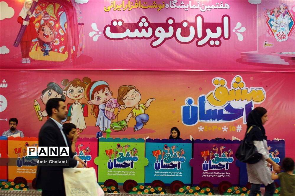 نمایشگاه نوشت افزار ایرانی«ایران نوشت »