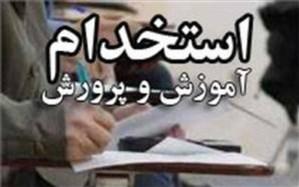 استخدام بیش از 3 هزار معلم برای سیستان و بلوچستان در سال جاری