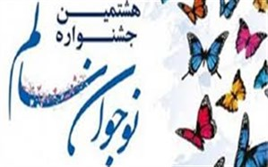 درخشش دانش آموزان گیلانی در جشنواره نوجوان سالم