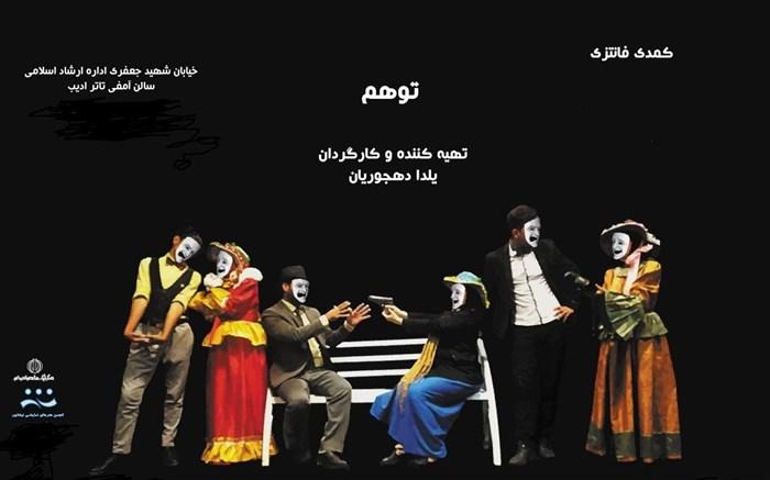 تئاتر« توهم »