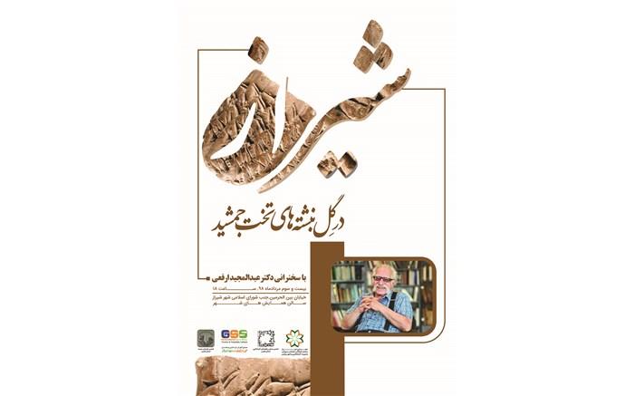 «شیراز در گِلنِبشتههای تخت جمشید»