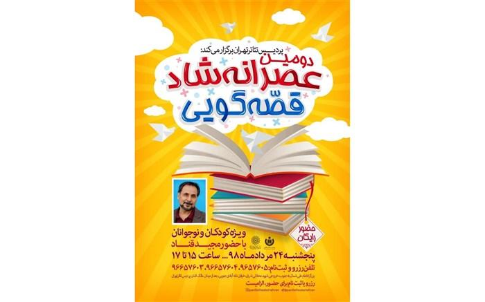 قصه گویی مجید قناد
