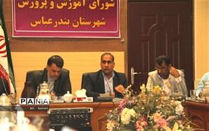 نشست شورای آموزش و پرورش شهرستان بندرعباس
