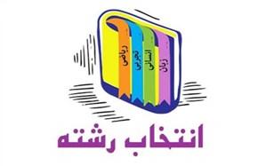 فعالیت ۲۸ پایگاه انتخاب رشته در استان یزد