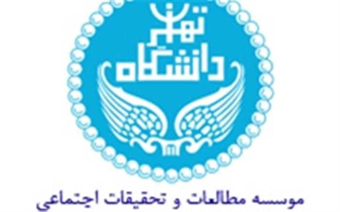 موسسه مطالعات و تحقیقات اجتماعی دانشگاه تهران