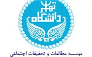 مدیر پژوهشهای راهبردی موسسه مطالعات و تحقیقات اجتماعی دانشگاه تهران منصوب شد