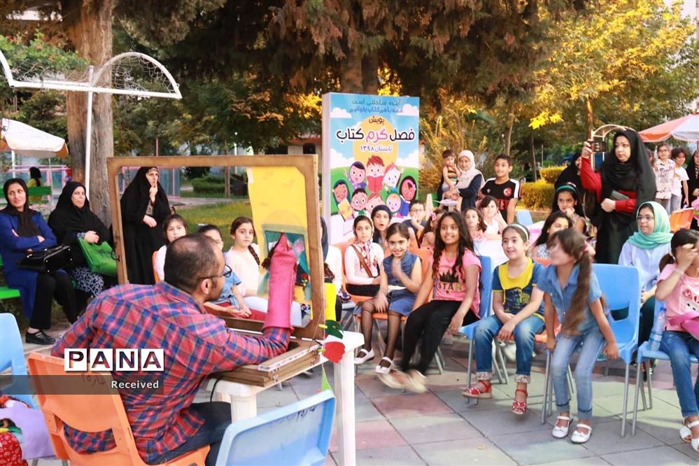 پنجمین برنامه «پویش فصل گرم کتاب» کانون پرورش فکری در بوستان آفتاب ساری