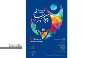کسب 10 رتبه برتر توسط دانش آموزان و همکاران خراسان شمالی در جشنواره کشوری نوجوان سالم