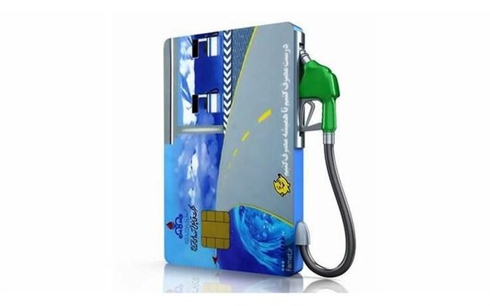 دفاتر پستی جمعه هم برای تحویل کارت سوخت فعالند