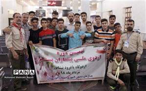 اعزام ۲۱ پیشتاز پسربه نهمین دوره اردوی ملی