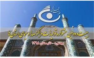 درخشش صدا و سیمای مرکز گیلان در بیست و دومین جشنواره مراکز استانها