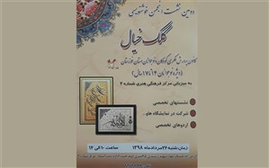 دومین نشست انجمن خوشنویسی کانون خوزستان در اندیمشک برگزار میشود