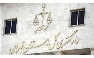 دیدار مردمی مسئولان قضایی دادگستری استان تهران برگزار شد