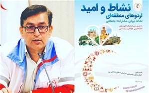 آغاز اردوی منطقه ای نشاط و امید جمعیت هلال احمر در یزد