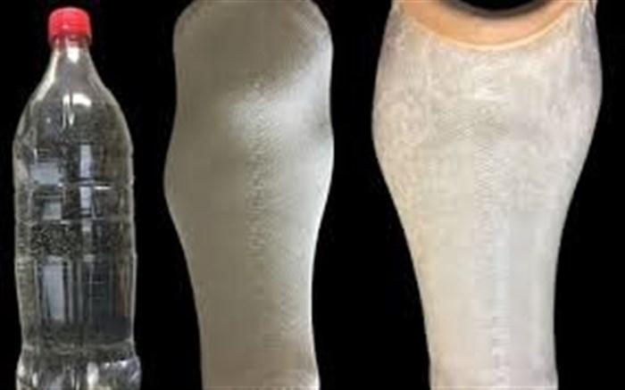 بطریهای پلاستیکی که جزئی از اندام انسان میشوند!