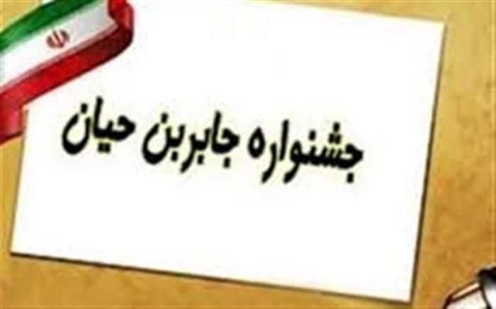 تجلیل از منتخبین هشتمین جشنواره ملی جابربن حیان در انزلی