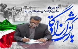 پیام تبریک مدیرکل آموزش و پرورش سیستان و بلوچستان به مناسبت سالروز بازگشت آزادگان به میهن