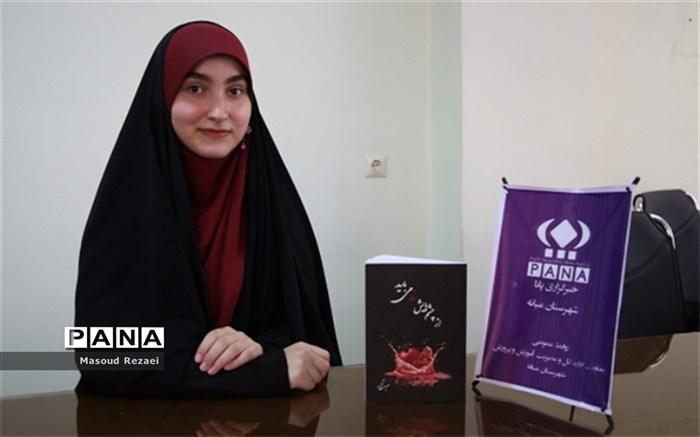 مهیا شیخ پور