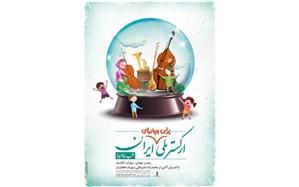 اعلام جزئیات اجرای ارکستر ملی برای «بچههای دیروز و امروز»