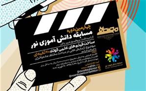 فراخوان دوره چهارم مسابقه دانشآموزی نور؛ گرامیداشت عمر یاغی منتشر شد