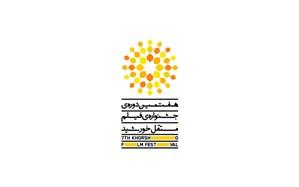 برنامه کارگاهها و نمایش فیلم ها در دومین روز جشنواره فیلم مستقل خورشید
