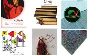 انتشار شش عنوان کتاب، همزمان با پایان جشنواره نمایشهای آیینی و سنتی