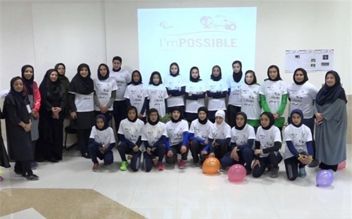 شرکت دانش آموزان دختر در دوره آموزشی من میتوانم