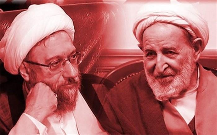 آملی لاریجانی و یزدی