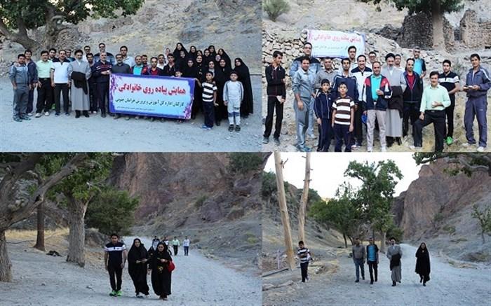 پیاده روی خانوادگی کارکنان آموزش و پرورش استان