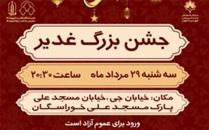"""برگزاری جشن """"روایت غدیر"""" در پارک مسجد علی"""