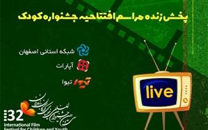 پخش زنده مراسم افتتاحیه جشنواره فیلمهای کودکان و نوجوانان
