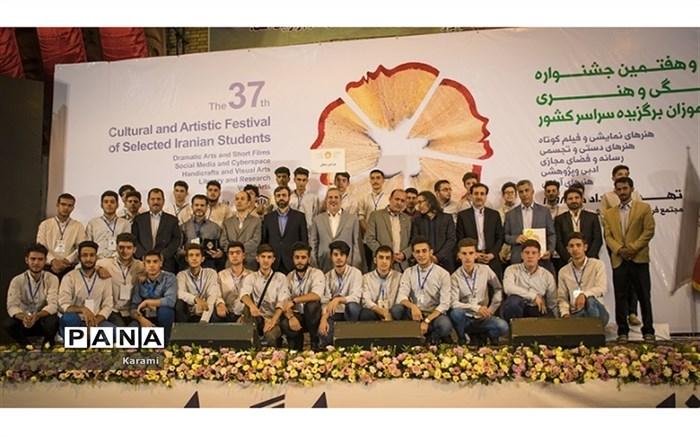 درخشش بی نظیر دانش آموزان در سی وهفتمین   جشنواره مسابقات فرهنگی وهنری