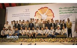 درخشش بی نظیر دانش آموزان استان در سی و هفتمین جشنواره مسابقات فرهنگی هنری دانش آموزان سراسر کشور