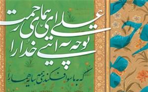 امامت علی (ع) در آیینه موسیقی ایران: ترانههای غدیر