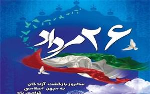 پیام سرپرست اداره کل آموزش و پرورش استان بوشهر به مناسبت سالروز بازگشت آزادگان